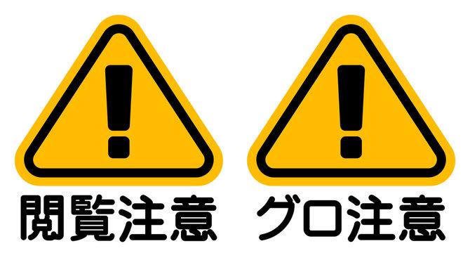 """「閲覧注意」「グロ注意」看板 """"Viewer Discretion Advised"""" Sign"""