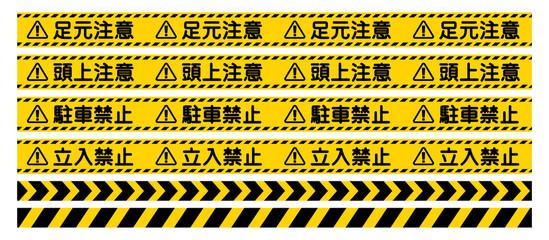 "「立入禁止」「駐車禁止」「頭上注意」「足元注意」看板 ""Keep Out"" ""No Parking"" ""Watch Your Head"" ""Watch Your Step"" Sign"