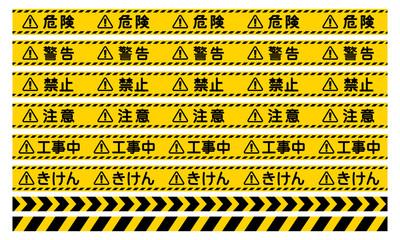 """「危険」「警告」「禁止」「注意」「工事中」「きけん」看板 """"Keep Out"""" """"No Parking"""" """"Watch Your Head"""" """"Watch Your Step"""" Sign"""