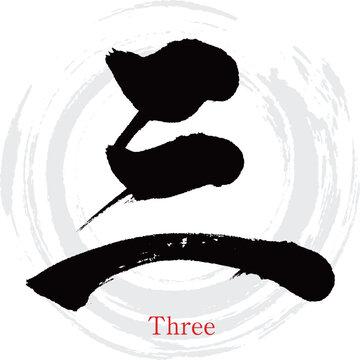 三,San,three,漢数字(筆文字・手書き)