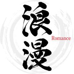 浪漫・Romance(筆文字・手書き)