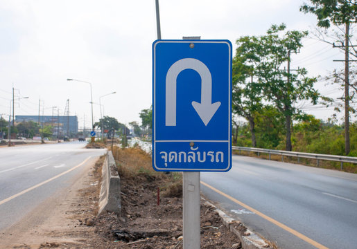 In the middle of the road A blue  turn around sign