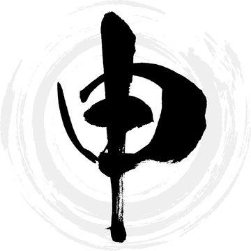 申(筆文字・手書き)
