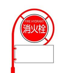消火栓標識