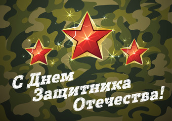 Day of the defender of Fatherland. Russian text congratulations February 23. The day of Soviet and Russian Armies. Vector.