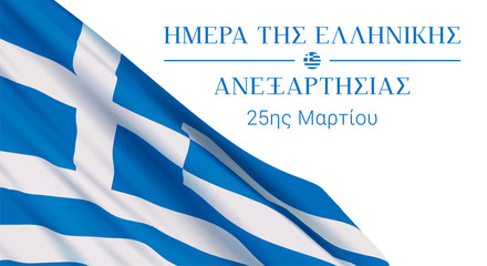 25th of March - Greek Independence Day, national holiday in Greece and Cyprus. Vector banner design template with a realistic Greece flag and text on white background.