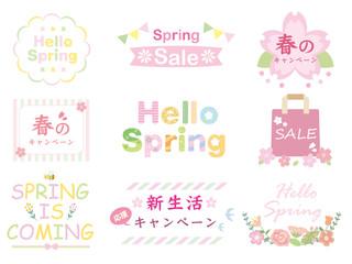 春の桜チラシロゴセット1