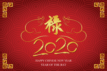 Happy Chinese New Year. Chinese Calligraphy 2020 Everything is going very smoothly and small Chinese wording translation: Chinese calendar for the year of rat 2020