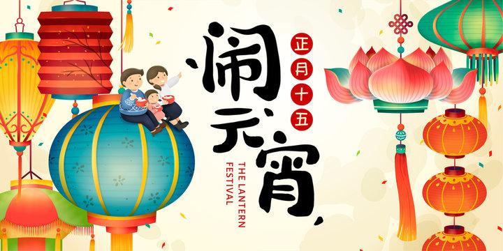 The lantern festival poster