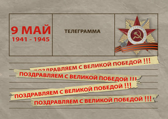 9 May card with text in Russian The Great Patriotic War, Congratulations on the Great Victory, Telegram