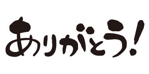 筆文字 ありがとう! 横書き