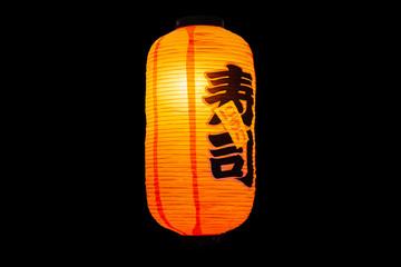 """Japanese paper lantern lighting in the dark ,""""sushi"""" letter in Japanese on lantern"""