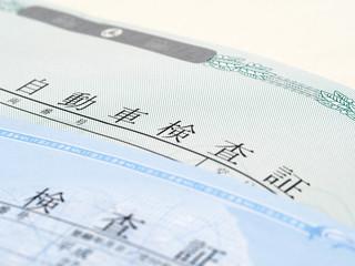 車検証(自動車検査証)のアップ 点検 メンテナンス 登録 整備 書類