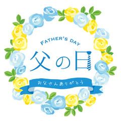 父の日 タイトル ロゴ