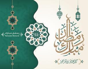Ramadan Mubarak Greeting vector in arabic calligraphy with Islamic decoration for Ramadan wishing and design 1