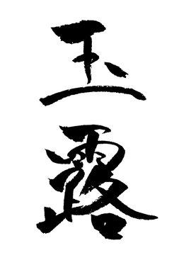 玉露 筆文字