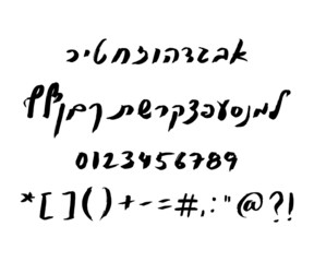 Hebrew vector font - rough letter hand written with brush