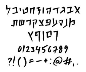Hebrew vector font - hand written with brush