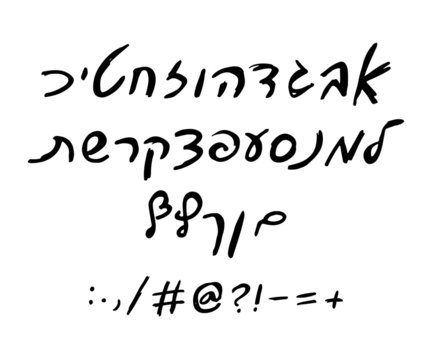 Hebrew vector font - rough and grunge style - hand written with marker