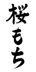 桜もち 筆文字 ベクター