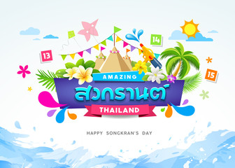 Amazing Songkran Thailand Festival summer colorful water splash banner design, vector illustration