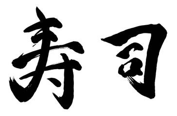 日本語漢字