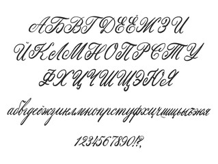 Cyrillic script. Russian alphabet calligraphy and lettering
