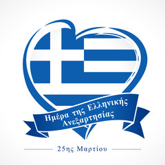 I love Greece, heart coat of arms of the national flag color. Flag of Hellenic Republic with vector heart shape and greek text on ribbon: Greek Independence Day, march 25 on a white background