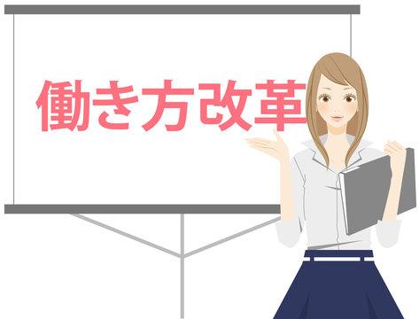 働き方改革を説明する若い女性 人物 笑顔