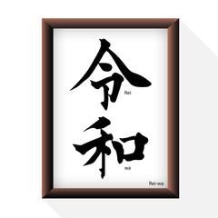 "Japanese Kanji ""Rei-wa"" with frame. New Era of Japanese. Vector illustration"