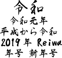 令和 新年号 令話元年 手書き風 習字 文字