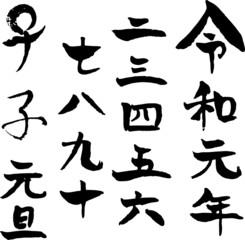 令和 日本新年号セット