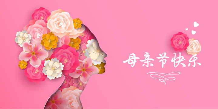 Chinese mothers day spring flower card