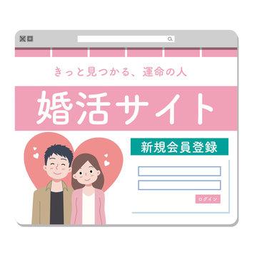 婚活サイトのイラスト
