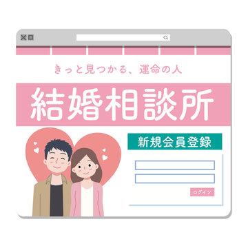結婚相談所のホームページ