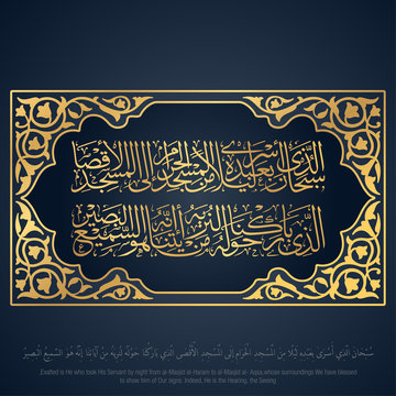 Arabic calligraphy Quran surah Al Isra -1 about isra mi'raj (Night journey prophet Muhammad) with floral ornament