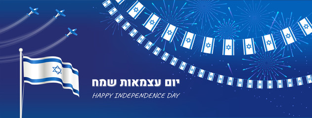 Israel independence day banner with flag, planes and fireworks
