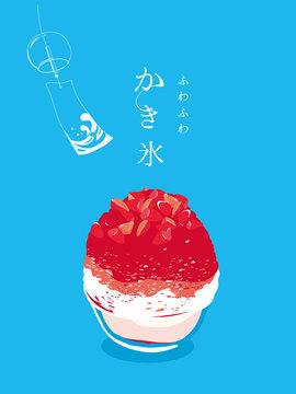 かき氷 苺 ポスター