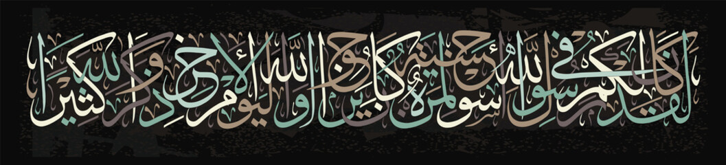 Al-Ahzab 33, 21.The messenger of Allah was a great example for you, for those who hope for Allah and the last day and remember Allah a lot