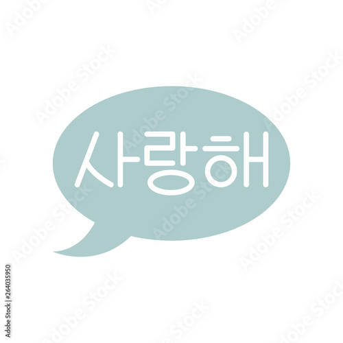 Korean I Love You Icon - Cute saranghae (I Love You in Korean) icon