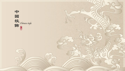 Elegant retro Chinese style background template dragon and ocean wave spiral cloud