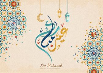 Fototapeta Eid Mubarak calligraphy obraz