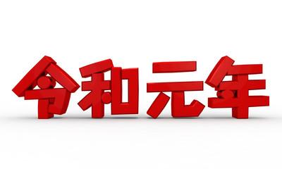 令和元年(赤タイプ2)