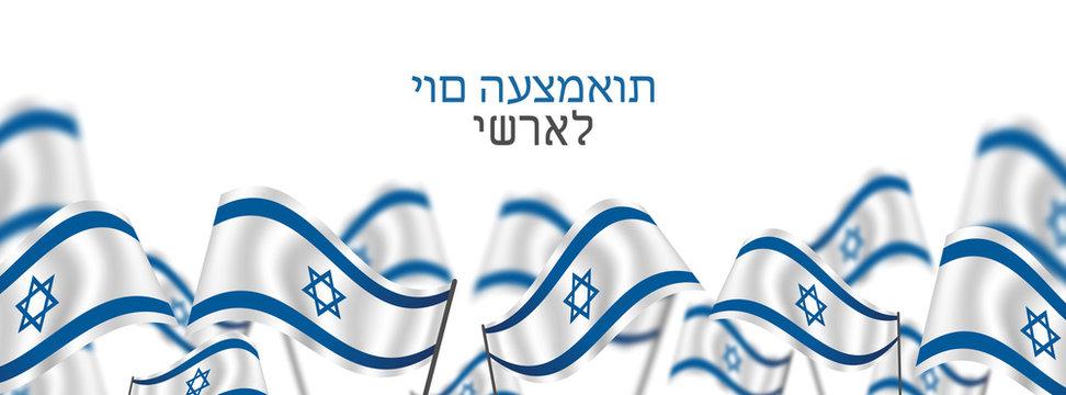 Yom Haatzmaut. waving israeli flag celebration card vector illustration, translation: Israel independence day