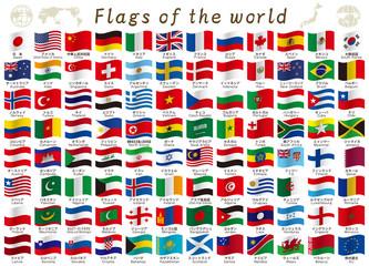 世界国旗のセット素材(はためく  白背景)