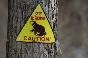 クマ出没注意