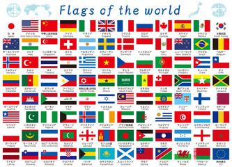 世界国旗のセット素材(白色背景) Fototapete
