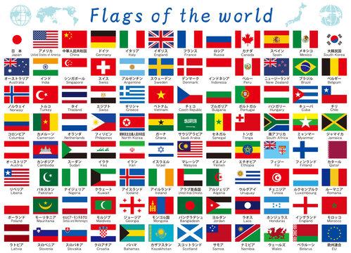 世界国旗のセット素材(白色背景)