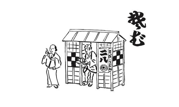 二八蕎麦屋台_Soba noodle stall drawing