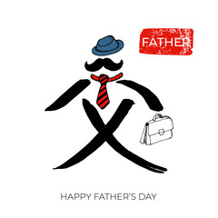 Happy father`s day vector stylized chinese hieroglyph translate father. . Happy Fathers Day calligraphy on white background for sale banner, greeting card, flyer design. Best friendship dad - Vector